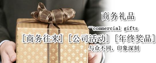企业商务礼品,广告礼品定制