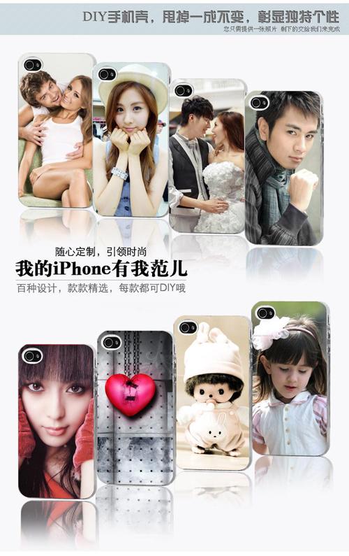 个性苹果手机保护壳定制照片