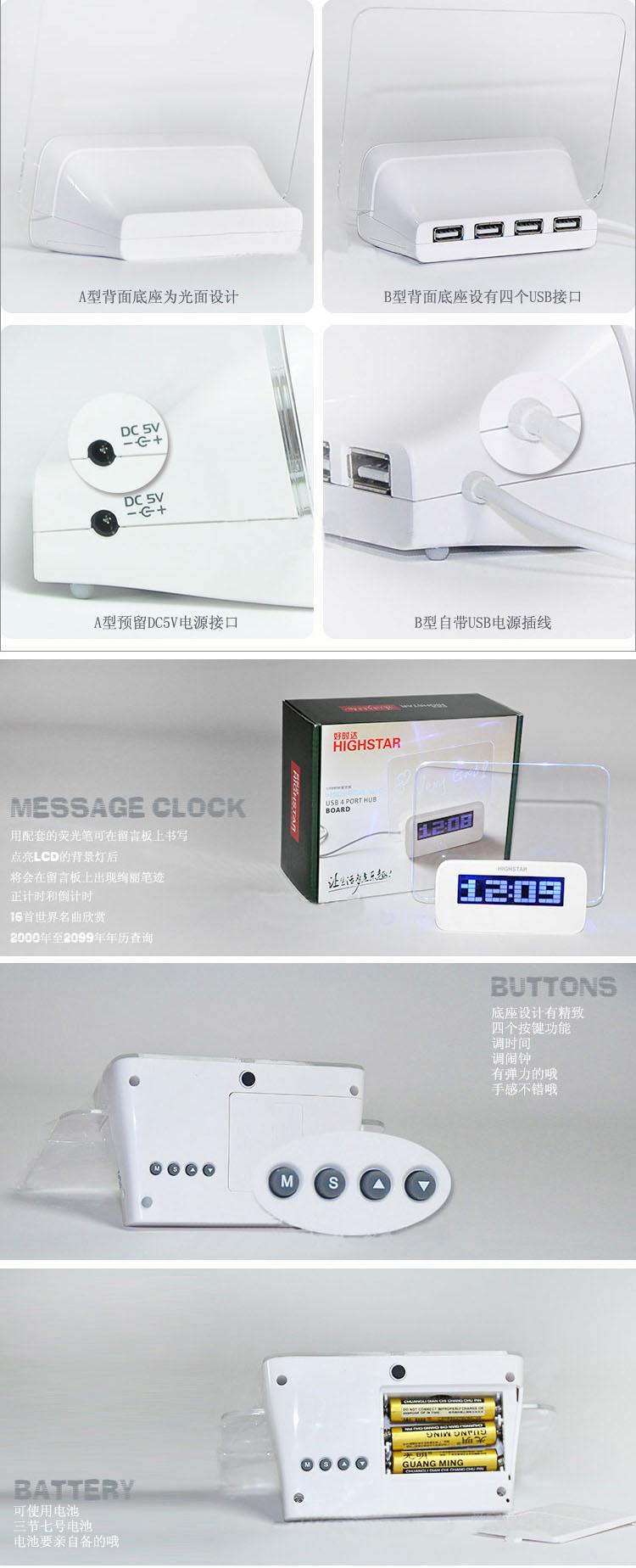 USB时钟留言板